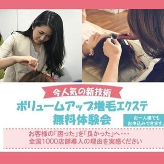 日本増毛スクール「ボリュームアップ増毛エクステ無料体験会」