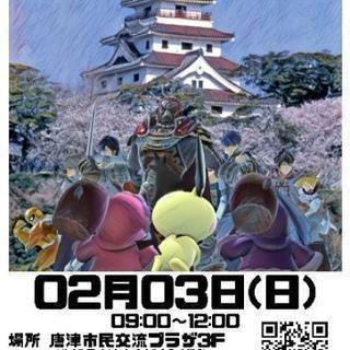 2月3日(日)佐賀県唐津市でスマブラの対戦会をします。