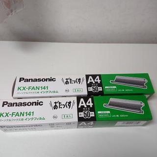 Panasonicの FAX用インクフィルム2本