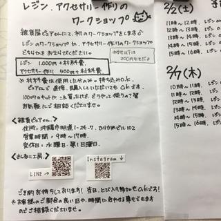 レジン&アクセサリー作り ワークショップ 参加者募集中♪