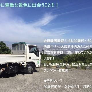 【急募】トラック乗務員 ワンマン勤務!!