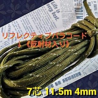 ★☆7芯 11.5m 4mm☆★【アーミーグリーン】≪反射材入り≫...