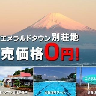 伊豆エメラルドタウン別荘地 0円でお譲りします。