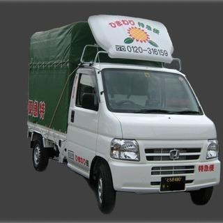 月平均売上げ:40万円以上を目指す!軽貨物運送事業 独立希望者募集!