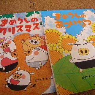 まめうしシリーズ2冊セット(あきやまただし)