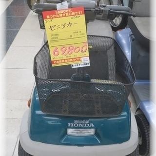 【引取限定】ホンダ セニアカー UDAA 中古品【小倉南区葛原東】