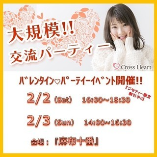 【麻布十番 今週末!! 2日連続開催】 大規模!交流パーティー開...