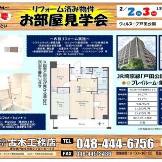 ヴィルヌーブ戸田公園オープンルーム リフォーム済み物件見学会