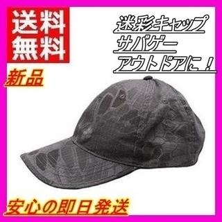 新品 サバゲー タクティカルキャップ 帽子 ミリタリー 迷彩 送料無料