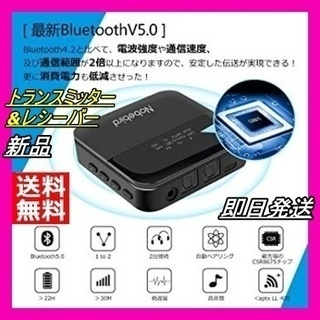 新品 Bluetooth 5.0 トランスミッター&レシーバー ...
