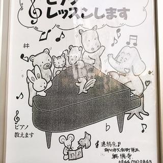 ピアノレッスンします。
