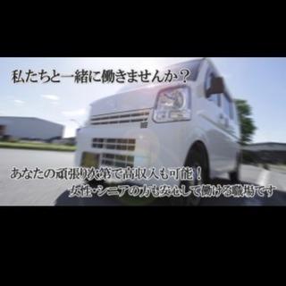 軽貨物ドライバー☆募集☆