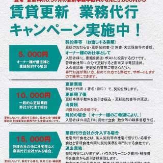 賃貸更新業務 オーナー様向け 1万円  新規募集は数社に 更新業...