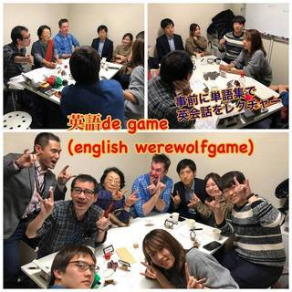 Thumb werewolf game