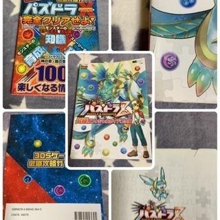 再値下げ❣️パズドラ攻略本2冊&ポケットモンスター冒険マップ1冊