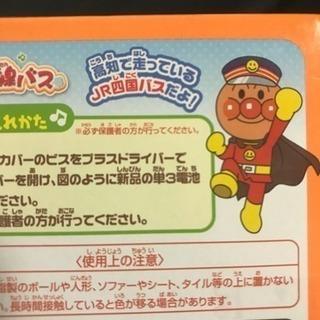 【商談中】新品 おしゃべりアンパンマン路線バス❗️ - 名古屋市
