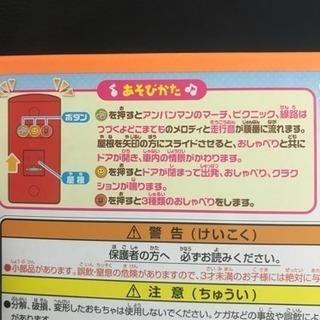 【商談中】新品 おしゃべりアンパンマン路線バス❗️ − 愛知県
