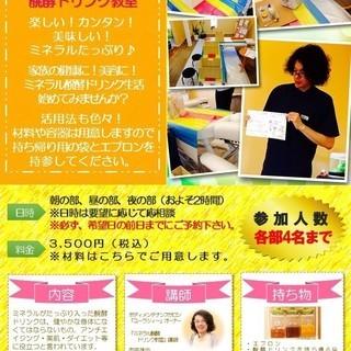 【毎月開催】「ユーラシィー」のミネラル醗酵ドリンク教室