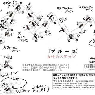 社交ダンス クイックステップ 無料講習会 受講生大募集!!