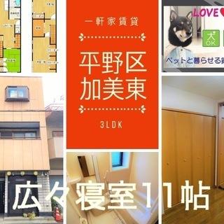 大阪市内ペットと暮らせる敷金礼金0円一軒家賃貸3SLDK『平野区加美東』