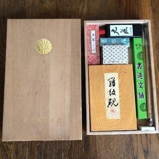 新古桐箱入り書道セット