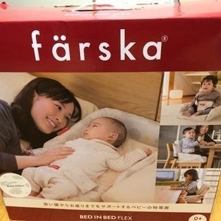 ファルスカ ベッドインベッド フレックス farska 折りたた...