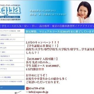 2月のキャンペーン!!