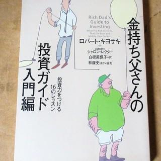 ☆ ロバート・キヨサキ/金持ち父さんの投資ガイド 入門編◆投資力...