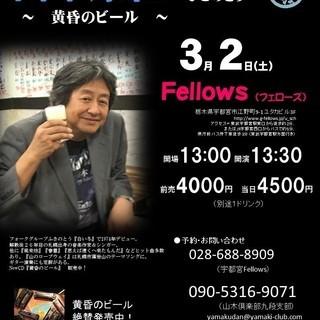 3月2日(土) 山木康世 宇都宮ライブ!