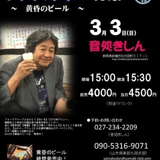 3月3日(日)山木康世 前橋ライブ!