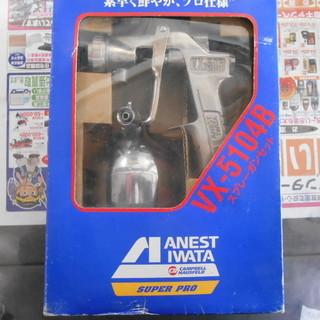 【J-1280】 アネストイワタ スプレーガン VX-51…