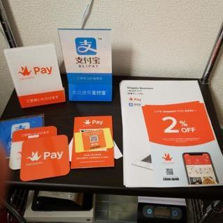 Origami Pay & AliPay 加盟店キット