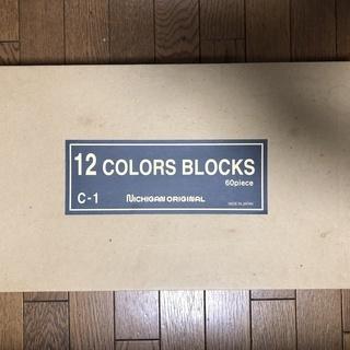 ニチガンオリジナル 12カラーブロックス!