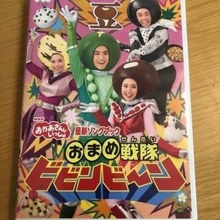 NHK 「おかあさんといっしょ」最新ソングブック おまめ戦隊ビビ...