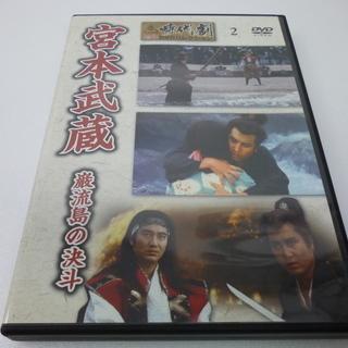 DVD 宮本武蔵 【 巌流島の決闘 】  萬屋錦之助・高倉健・他...