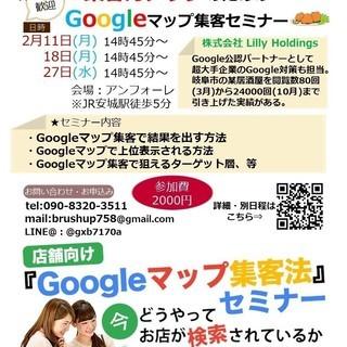 ★Googleマップ集客法 in安城★ 飲食店など店舗オーナー様...
