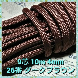 ★☆9芯 10m 4mm☆★【26番ダークブラウン】★パラコード...