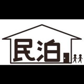 天王寺区上汐 大型民泊物件清掃スタッフ募集‼