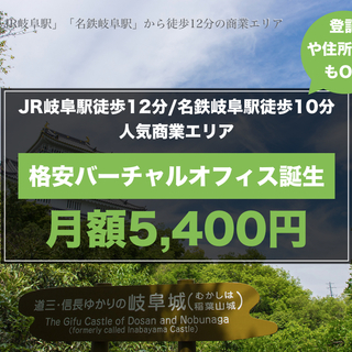 【月額5,400円(税込)格安オフィス誕生!】岐阜駅徒歩10分圏...