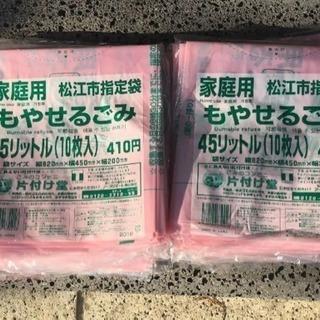 松江市指定袋 燃やせるゴミ 45リットル