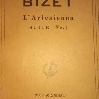 値下げ!スコア ビゼー アルルの女組曲(1) (2)