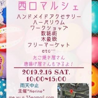 2/16 修善寺駅西口マルシェ♪