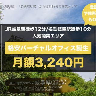 【月額3,240円(税込)でオフィスが借りられる!】岐阜駅徒歩圏...