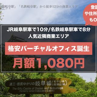 【月額1,080円(税込)】価格破壊!東海エリア最安値!バーチャ...