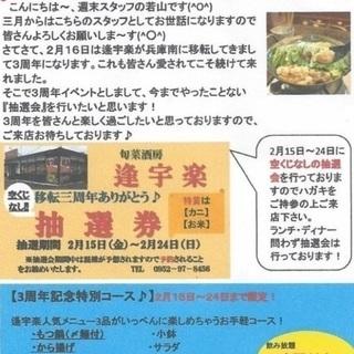 カニやお米が当たる抽選会!!