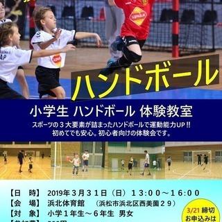 小学生 ハンドボール 体験教室 @浜北 SHC浜松