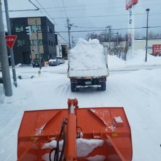 除雪、排雪承ります‼️排雪4トンダンプ5000円~‼️