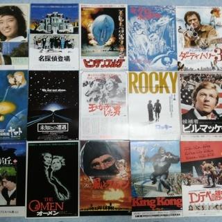 映画チラシ(昭和50年頃)100枚以上