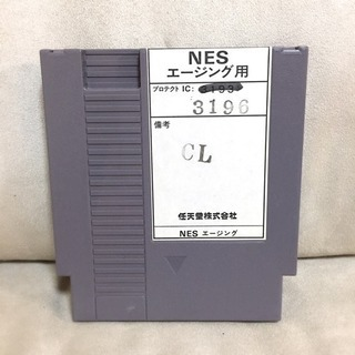 謎のソフト 新品 NES エージング用ソフト ニンテンドー…