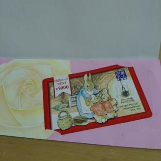 図書カード5000円分